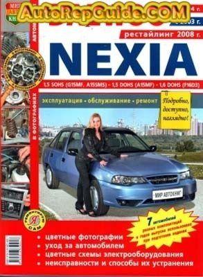 download free daewoo nexia 1994 2004 2008 repair manual image rh pinterest com 2000 Daewoo Nexia 2000 Daewoo Nexia