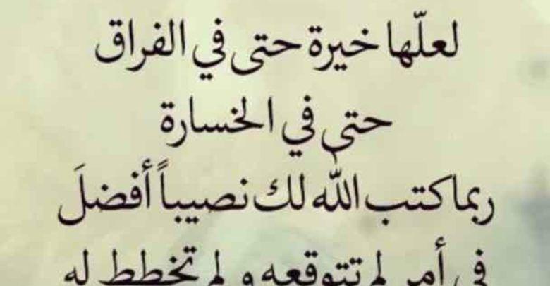 حالات واتس اب جميلة جدا عن السعادة والتفاؤل عبارات ستغيرك 180 درجة Calligraphy Arabic Calligraphy
