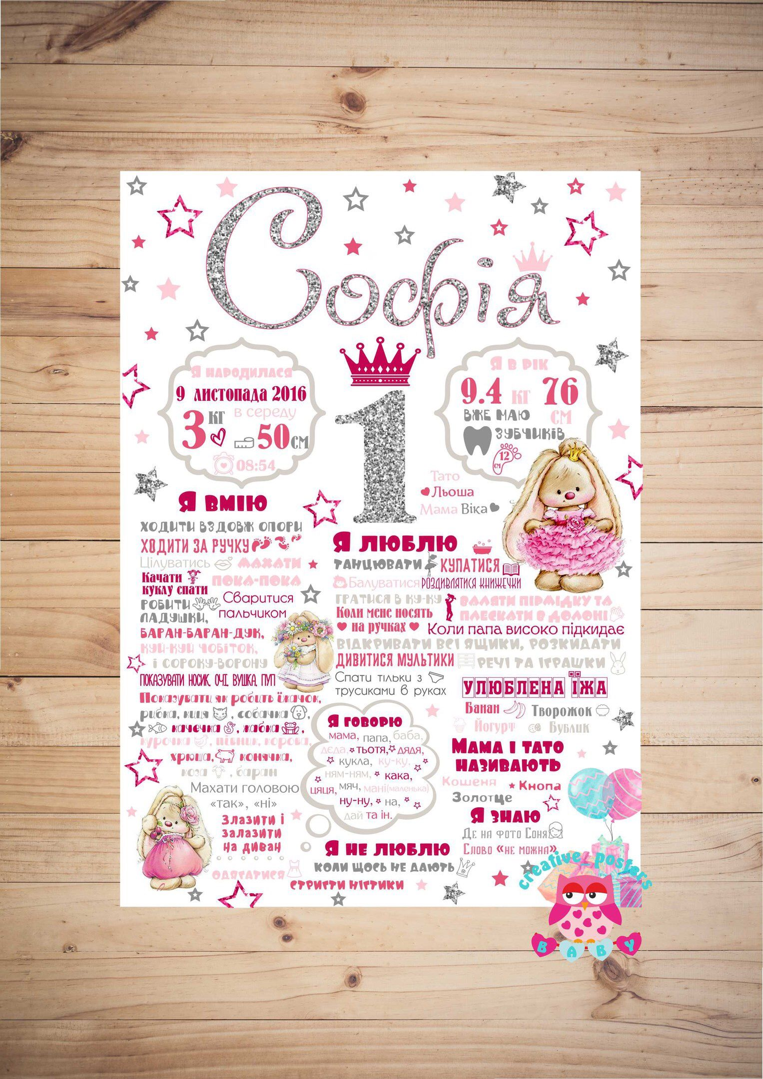 Baby Creative Posters