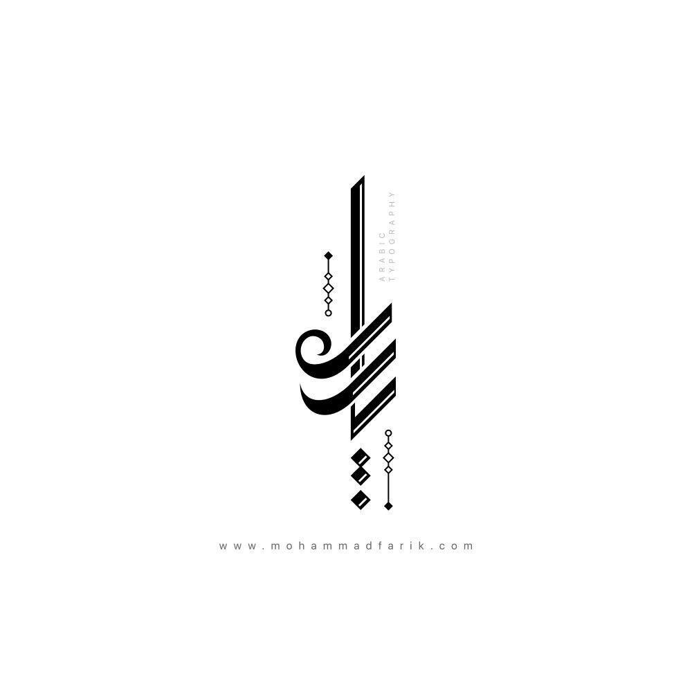 يارب مالنا غيرك تصميم مخطوطة بإسلوب التايبوجرافي الحر تصميم محمد فريق Islamic Arabic Calligrap Arabic Calligraphy Tattoo Calligraphy Tattoo Calligraphy Logo