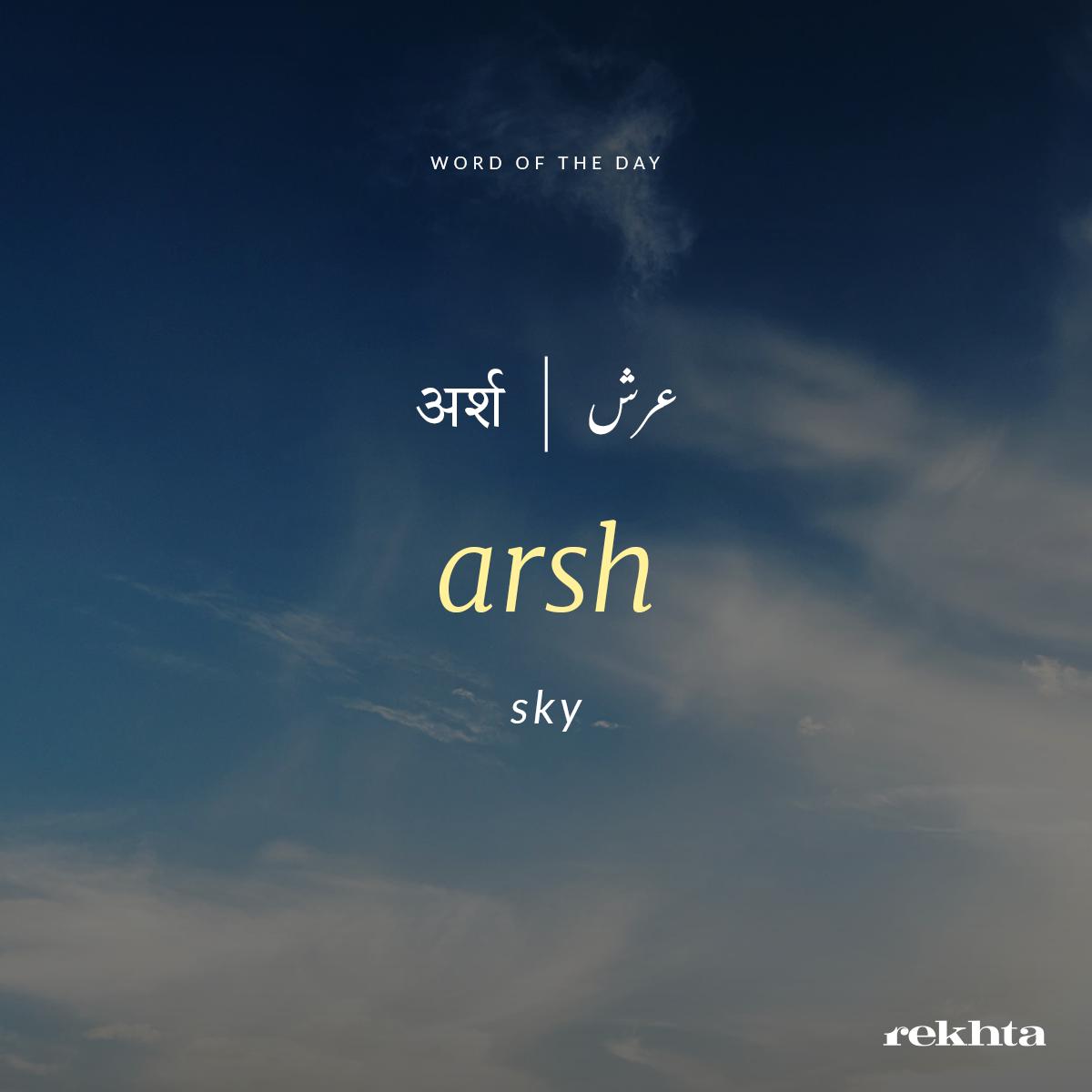 Pin By Anchaly On Urdu Urdu Words Urdu Love Words Unusual Words