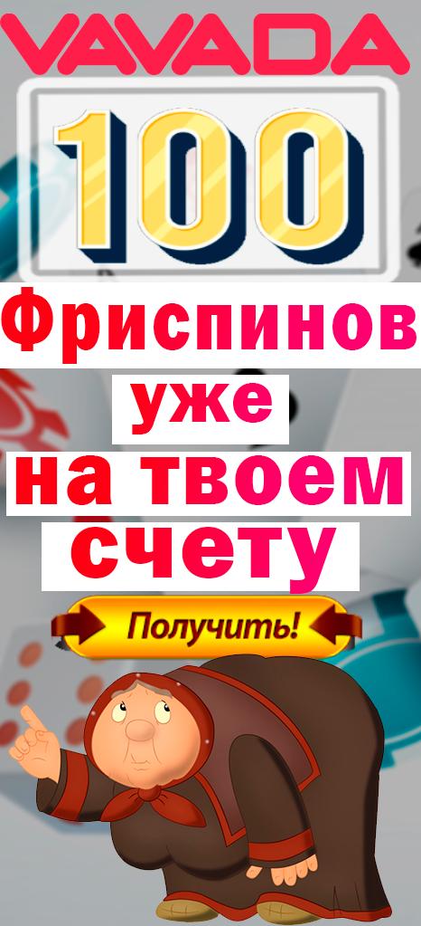 100 на первый депозит казино игровые автоматы ацтек голд бесплатно