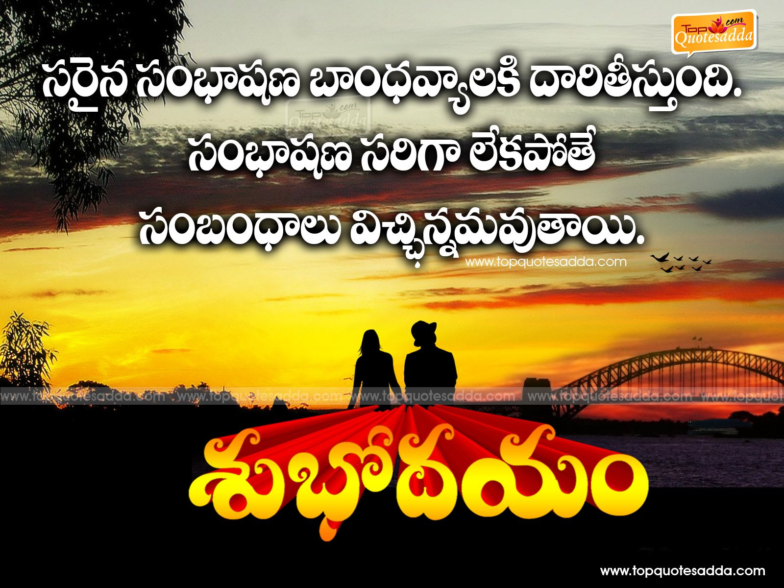 famous good morning telugu life quotes and sayings