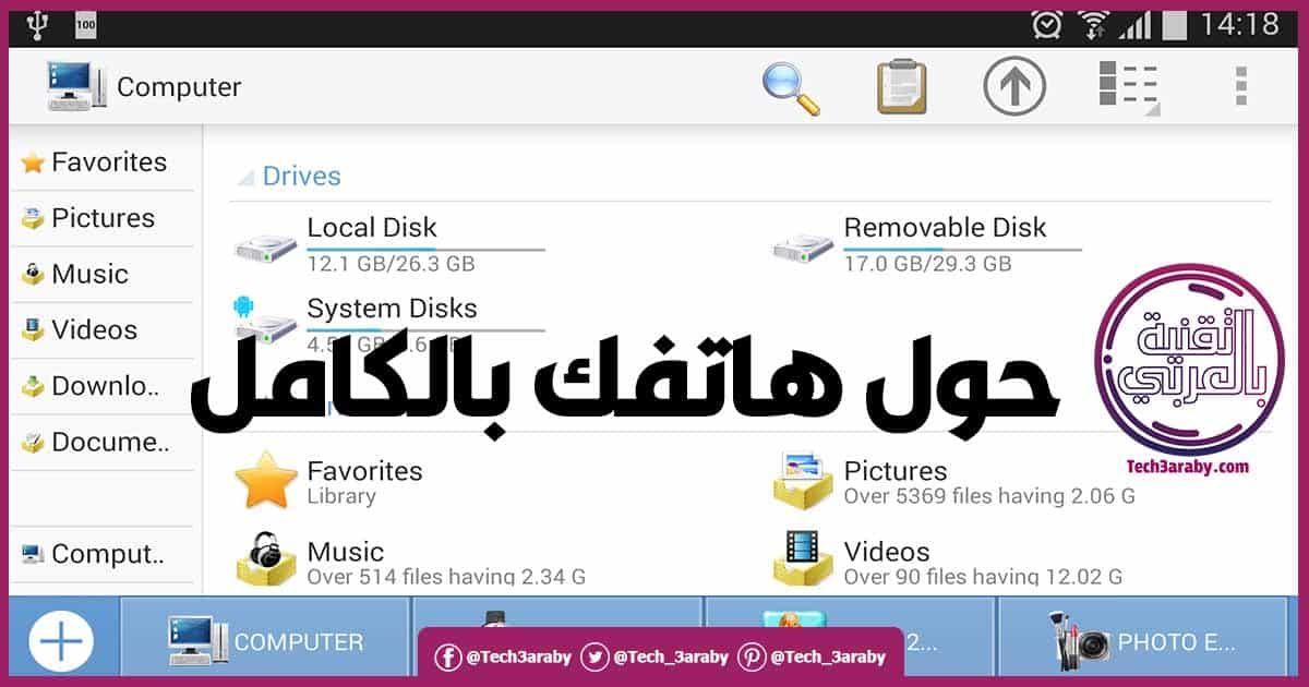 تحميل برنامج تحويل الهاتف إلى كمبيوتر Computer File Explorer Music Videos How To Remove Music