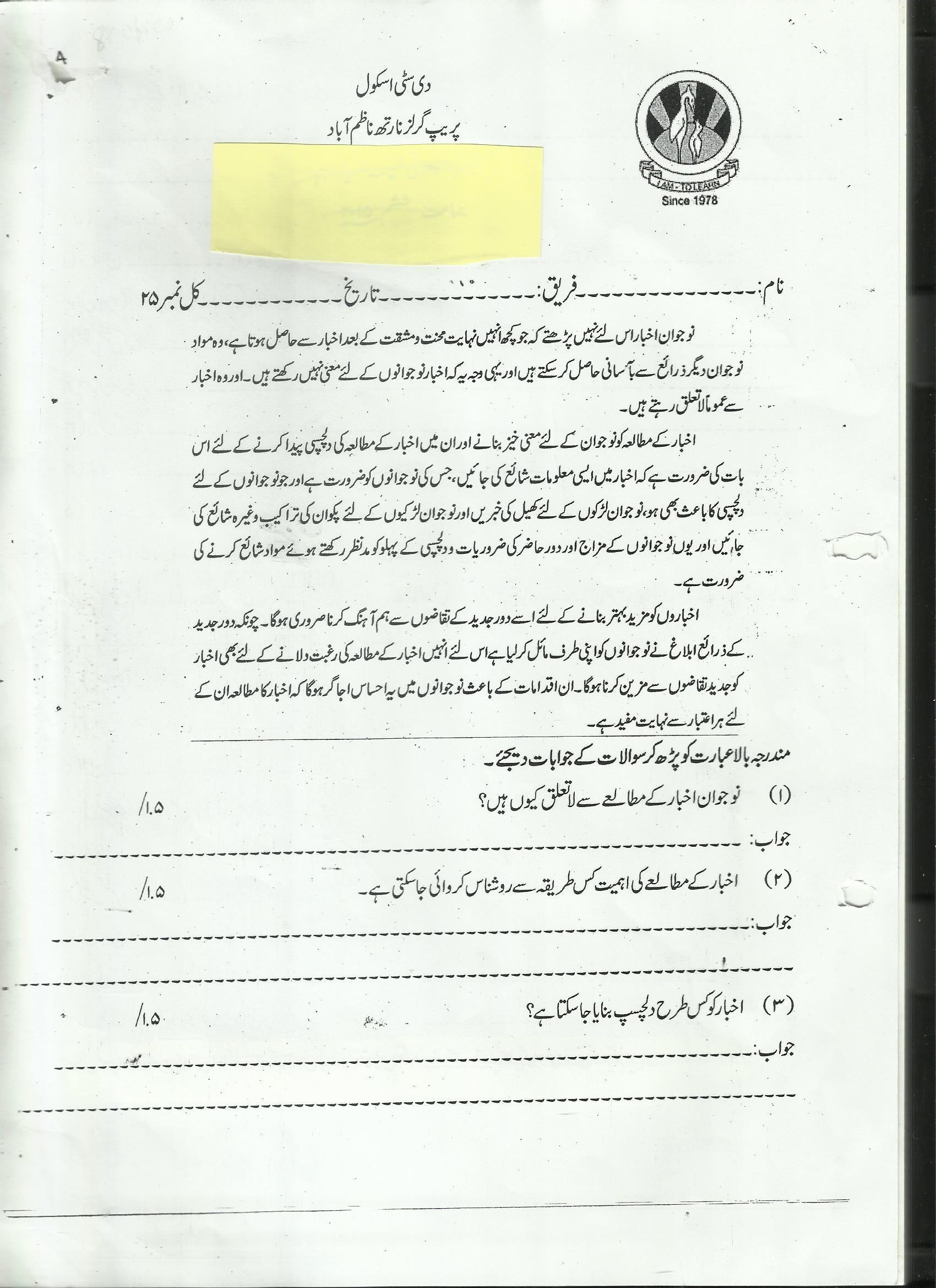 Urdu Tafheem Worksheets For Grade 4