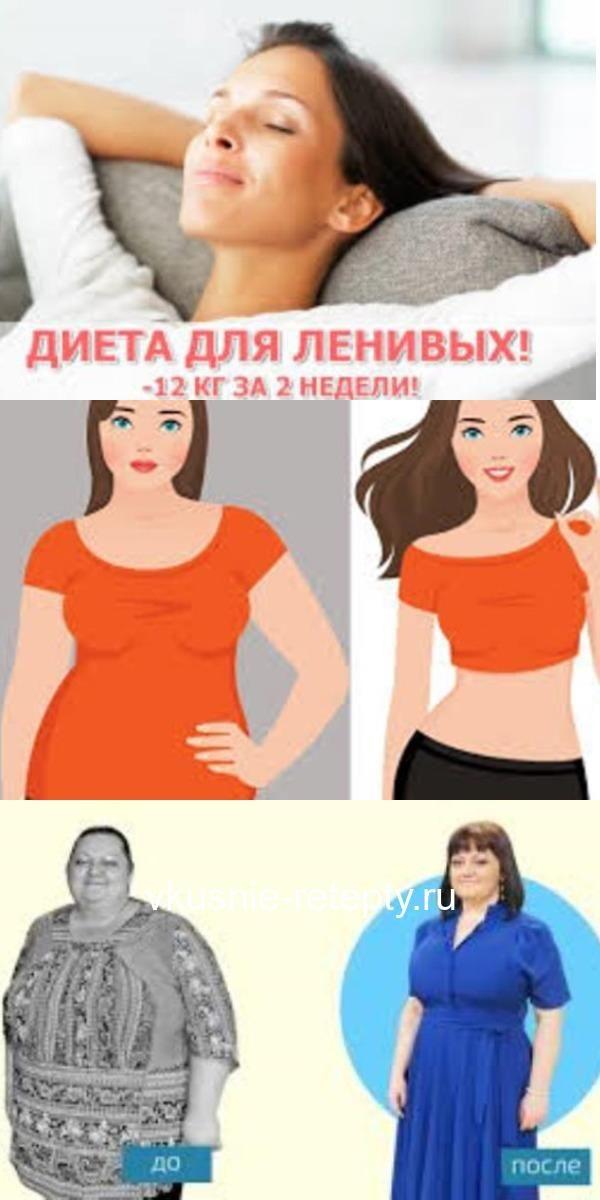 Диеты для толстых и ленивых