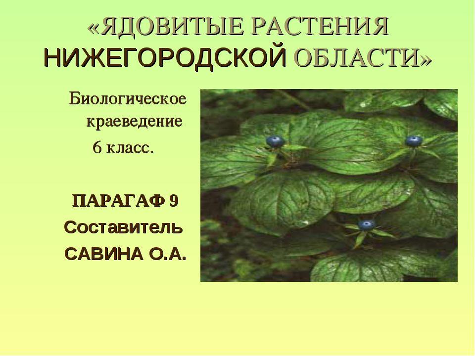 Биологическое краеведение нижегородской области 6 класс ответы
