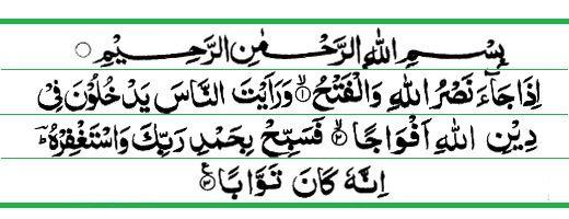 Surah Al Nasr (110)