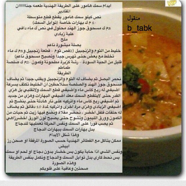 ايدام سمك هندي Cooking Recipes Cooking Food