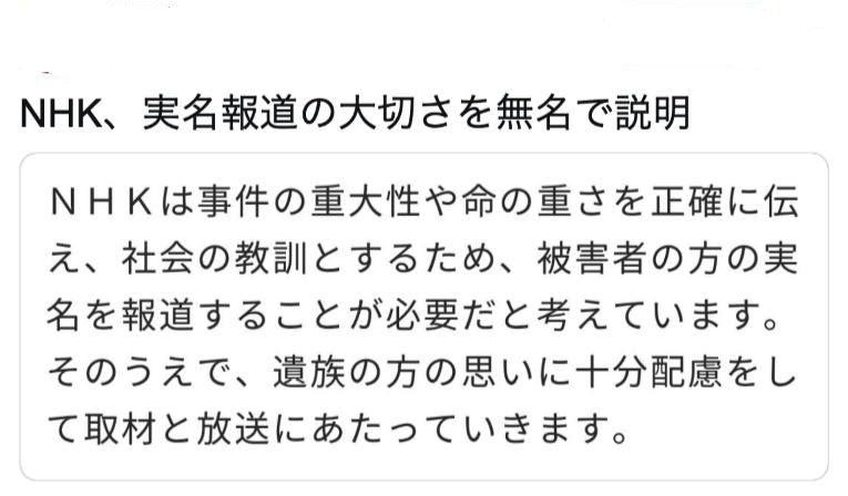 京 アニ 実名 報道