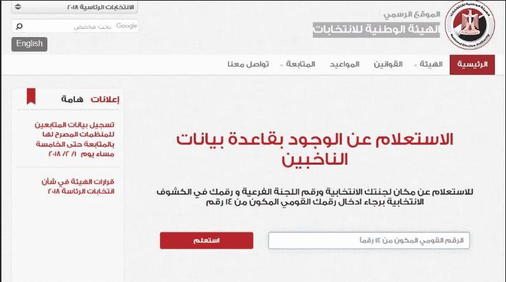 الان معرفة اللجنة الانتخابية بالرقم القومي موقع الهيئة الوطنية للانتخابات الرسمي داخل مصر Egypt News Egypt Arab News