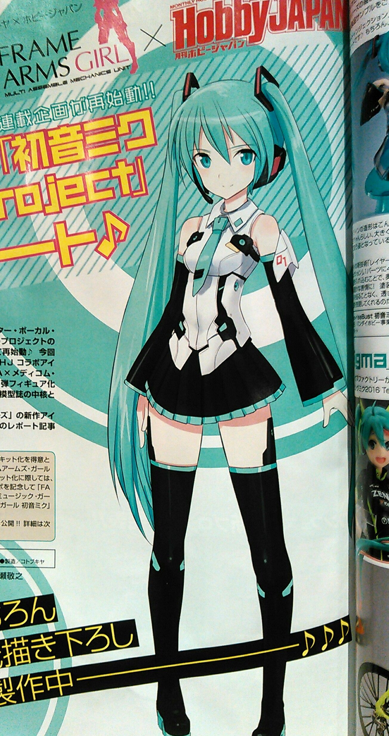 FAG+初音 (With images) Frame arms girl, Frame arms, Anime