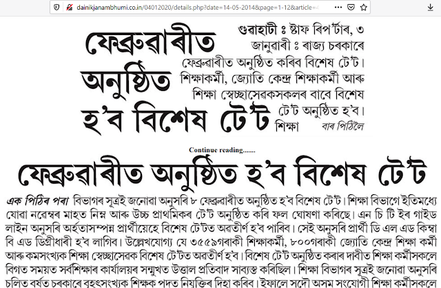 Assam Special Tet 2020 Special Tet For Ssa Contractual Employees