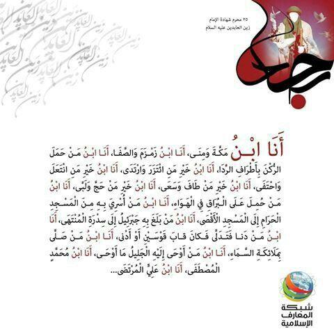 دعاء الصباح والمساء للإمام زين العابدين عليه السلام Youtube Faith Gods Love