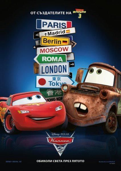 cars the movie online free games