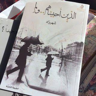 تحميل كتاب الذين أحببناهم ولم شهرزاد الخليج Pdf Pdf Books Books Pdf