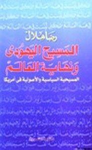 كتب رضا هلال pdf
