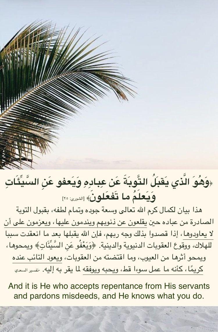 و ه و ال ذي ي قب ل الت وب ة ع ن ع باد ه و ي عفو ع ن الس ي ئ ات Arabic Quotes Repentance Servant