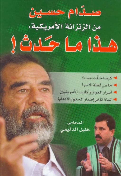 حمل كتاب صدام حسين من الزنزانة الأمريكية هذا ما حدث مذكرات الشهيد صدام كما يرويها محاميه الدليمي قام Ebooks Free Books Good Books Free Ebooks Download Books