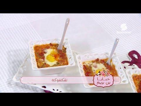 تشكتشوكة خبز محشو بالثوم و الجبن من برنامج خبايا بن بريم للسيدة سعيدة Food Breakfast Takeout Container