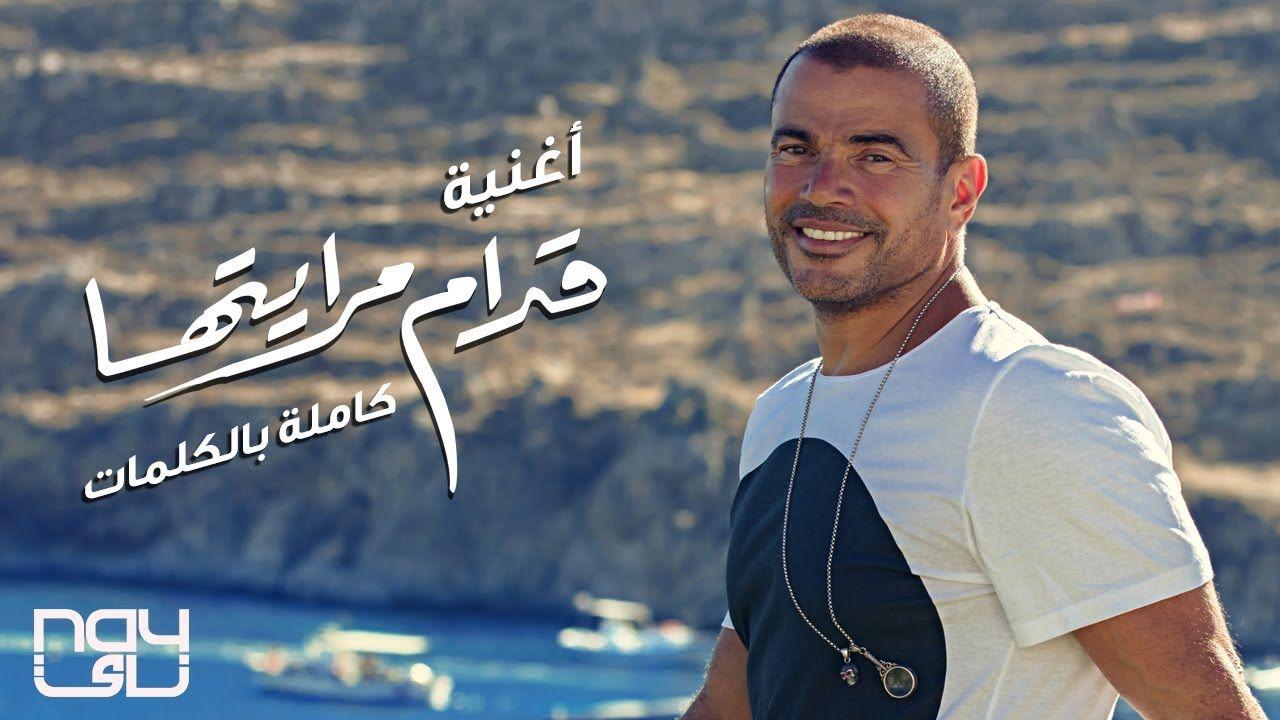 Amr Diab Odam Merayetha عمرو دياب قدام مرايتها Songs Movie Posters Movies