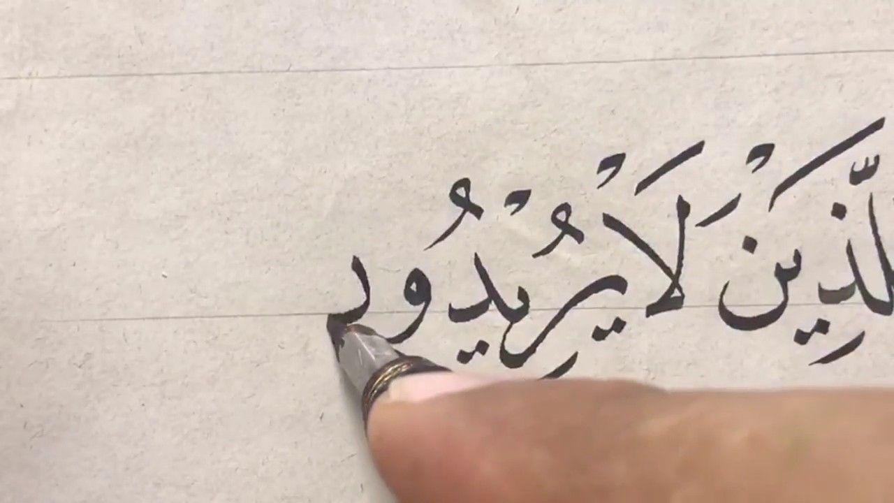 خط النسخ للذين لا يريدون علوا في الأرض ولا فسادا الأستاذ زكي الهاشمي Arabic Calligraphy Make It Yourself Calligraphy