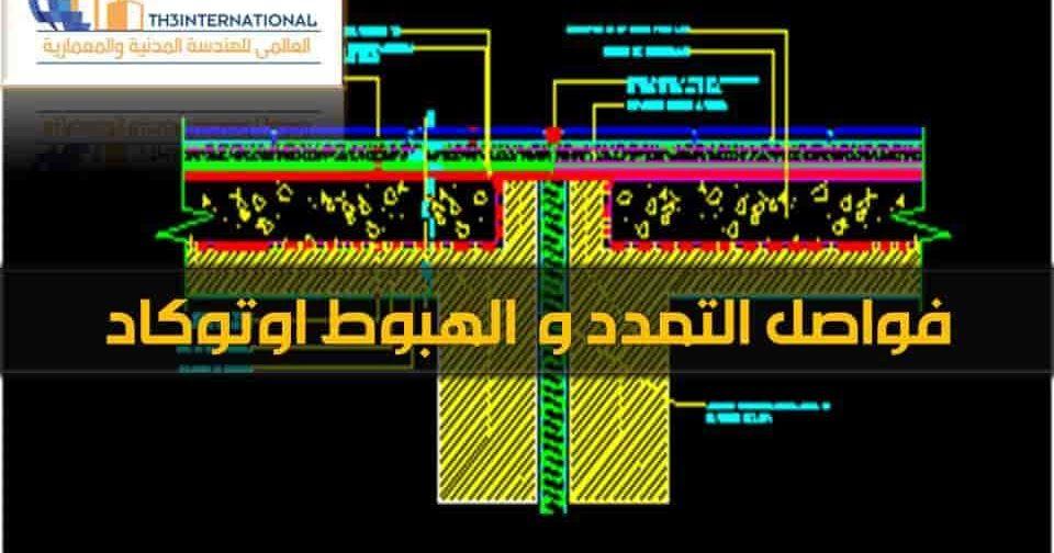 فواصل التمدد والهبوط اوتوكاد Expansion Joints فواصل التمدد والهبوط فواصل التمدد والهب Door Gate Design Concept Architecture Architecture Concept Drawings
