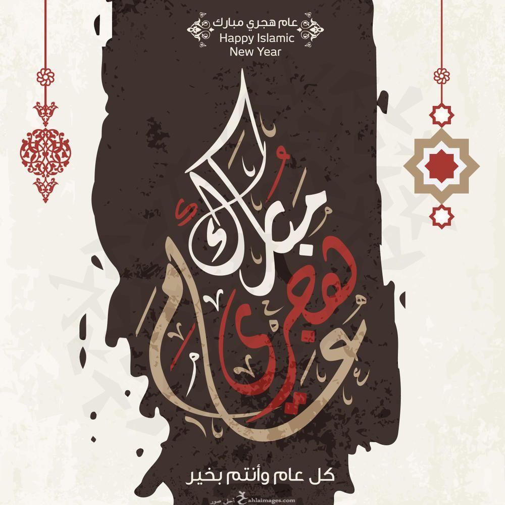 Pin Oleh تدبروا القرآن الكريم Di العام الهجري Desain