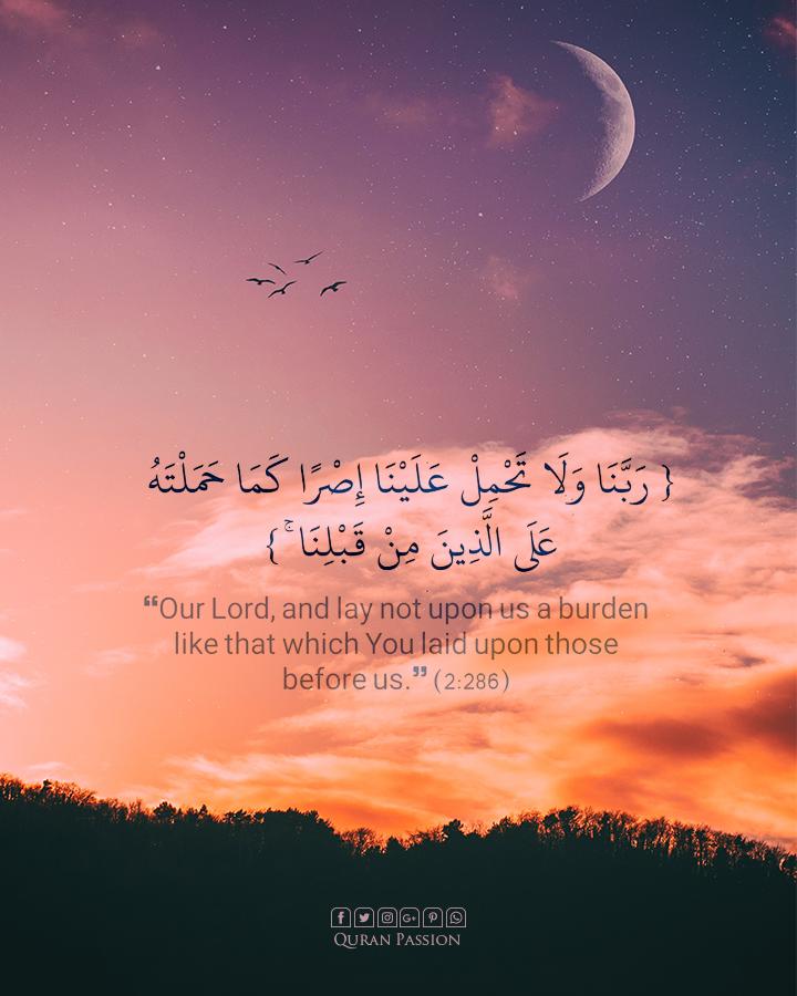 مع بداية يوم جديد ربنا ولا تحمل علينا إصرا كما حملته علي الذين من قبلنا اللهم أمين Islamic Quotes Islamic Quotes Quran Prayer For The Day