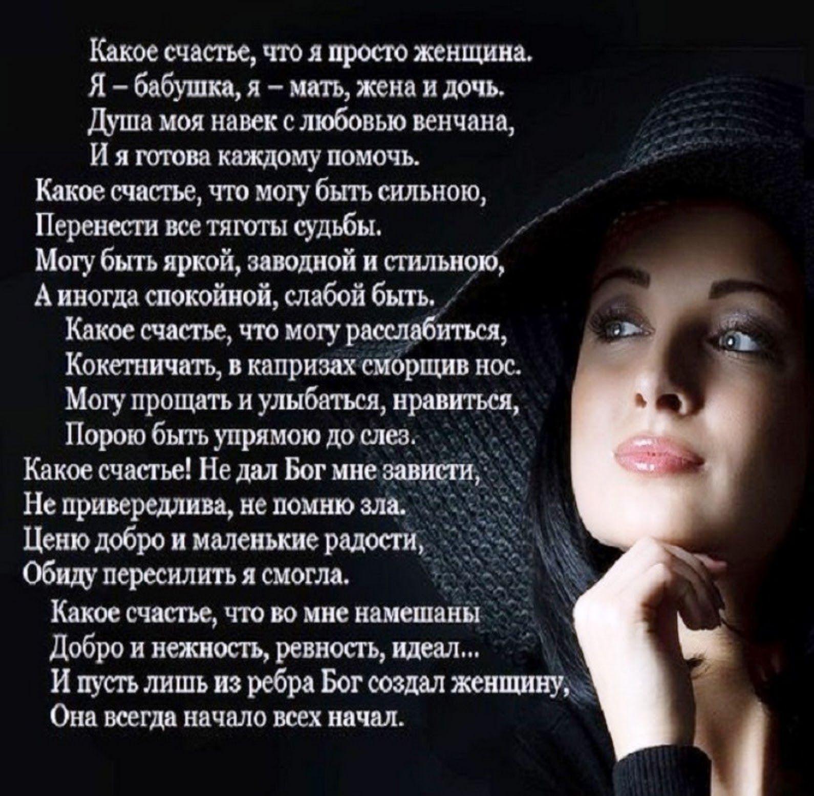 развлечений женское счастье цитаты в картинках тем как делать