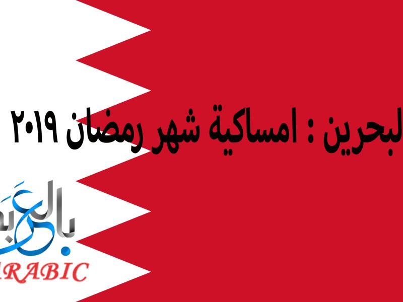 البحرين امساكية شهر رمضان 2019 بالعربي Arabic Calligraphy Calligraphy Poster