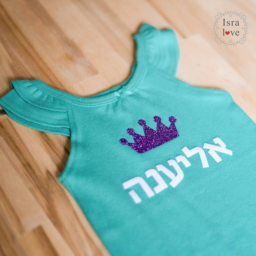 Welcome Baby Eliana Mazel Tov This Is The Perfect Gift