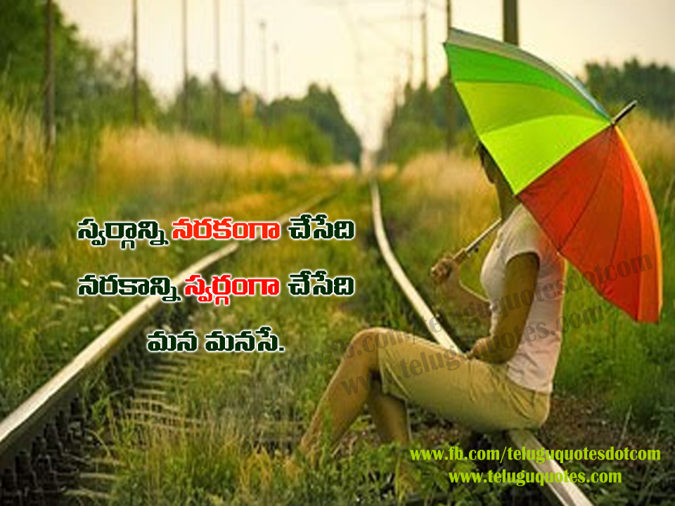 Heart is the only thing which can convert heaven to hell and hell heart is the only thing which can convert heaven to hell and hell to heavenaracter quotes by telugu quotes ccuart Gallery