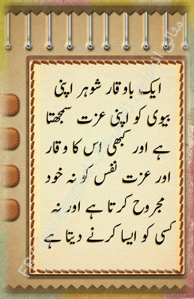 Bad Wife Quotes In Urdu: Wife Quotes, Husband