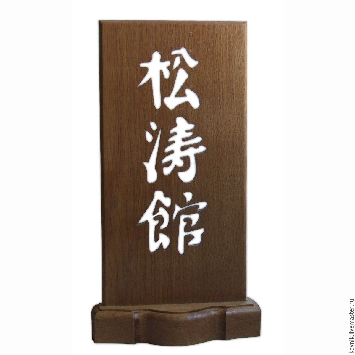 Табличка с иероглифом СЕТОКАН | Дуб, Дзюдо, Джиу джитсу