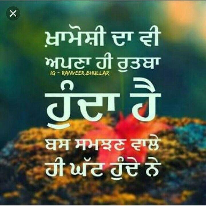 Deeksha Thakur Pujabi Quotes Pinterest Punjabi Quotes Quotes
