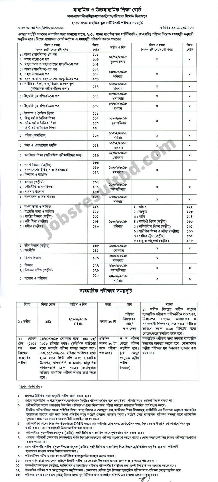 SSC Routine 2018 All Education Board Bangladesh   dhaka ...