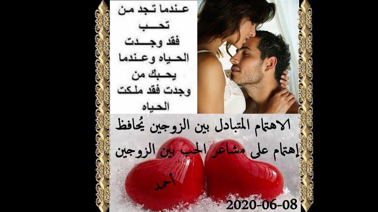 الاهتمام المتبادل بين الزوجين ي حافظ إهتمام على مشاعر الحب بين الزوجين