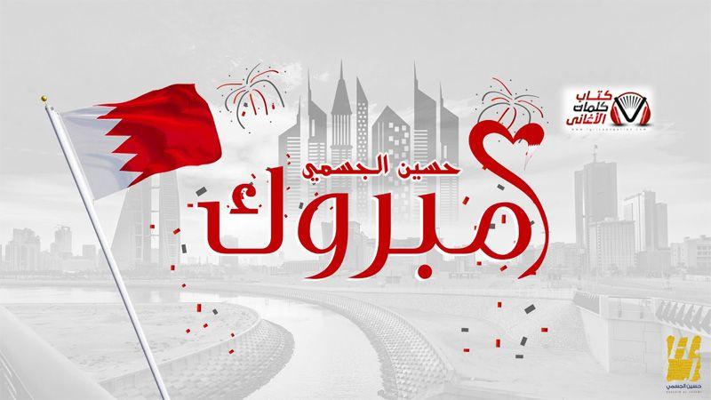 كلمات اغنية مبروك حسين الجسمي Neon Signs Neon Signs