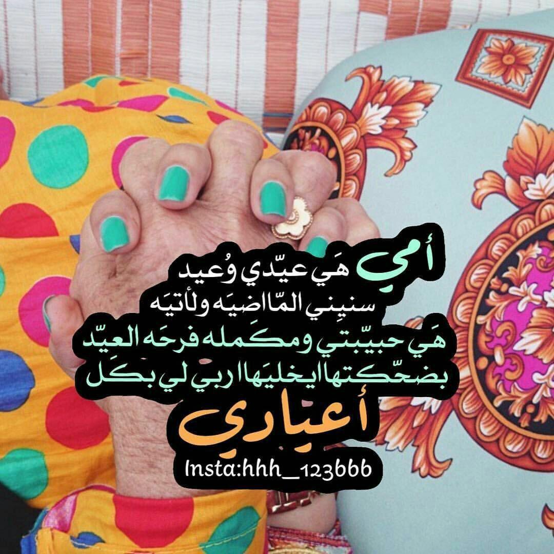 Pin By Smsm On كلمات في الحب Happy Eid Eid Greetings Name Wallpaper