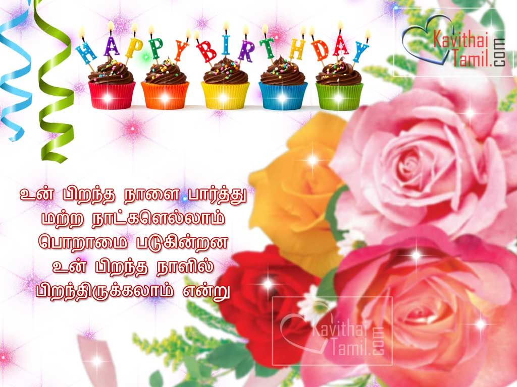 Tamil Pirantha Naal Valthu Kavithai For Happy Birthday Wishes With Tamil Birthday Greetings Images