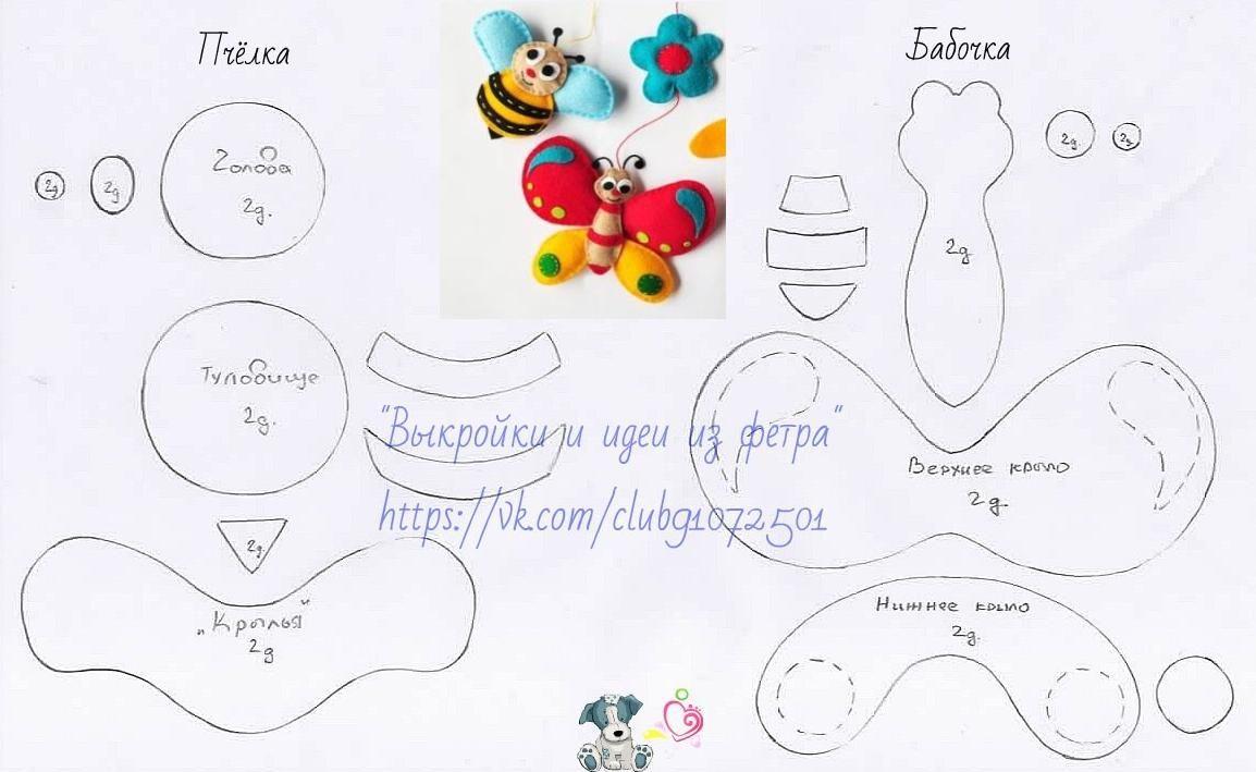 Схемы для игрушек из фетра схемы
