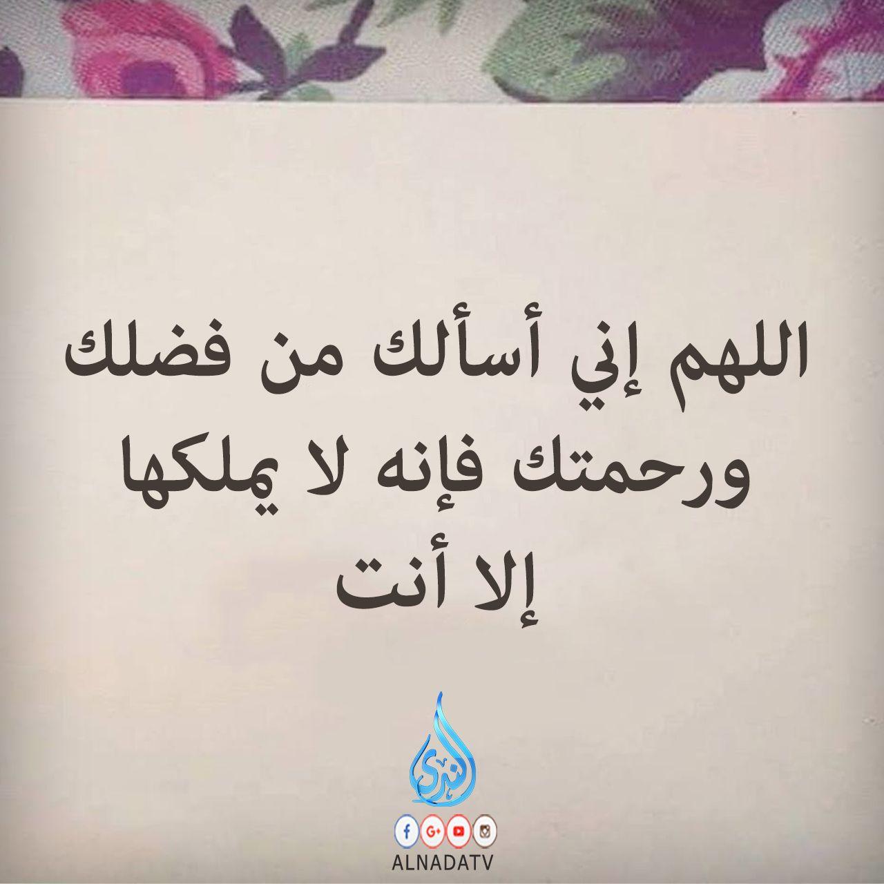 اللهم أنى أسألك من فضلك قناة الندى Arabic Calligraphy Allah Calligraphy