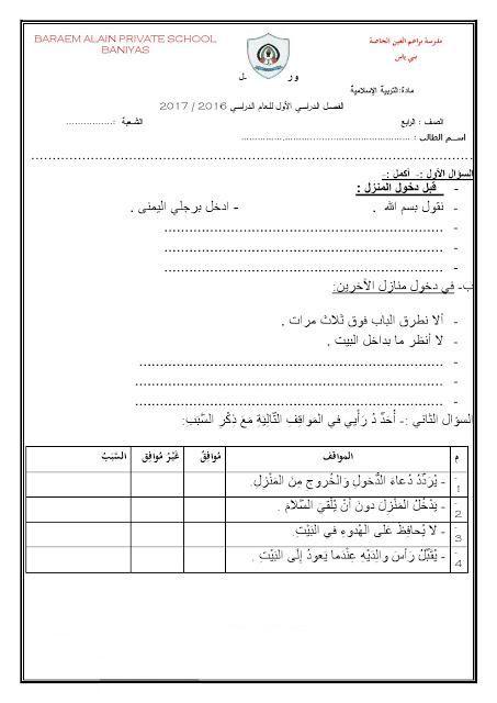 أوراق عمل في مادة التربية الاسلامية للصف الرابع الفصل الدراسي الاول مدونة تعلم Private School Blog Blog Posts