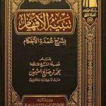 تنبيه الافهام بشرح عمدة الاحكام Tanbih Al Afham Bi Sharh Umdatul Ahkam Books Free Download Pdf Chalkboard Quote Art Art Quotes