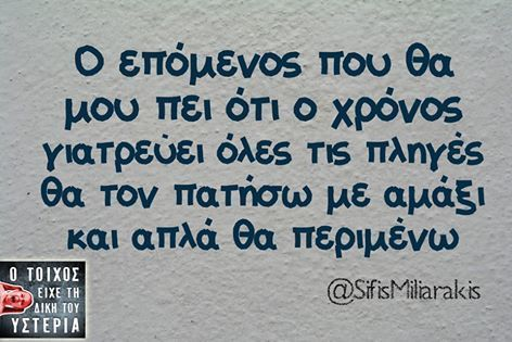 Greek Quotes Funny And Greek Eikona Funny Greek Quotes Funny Quotes Greek Quotes