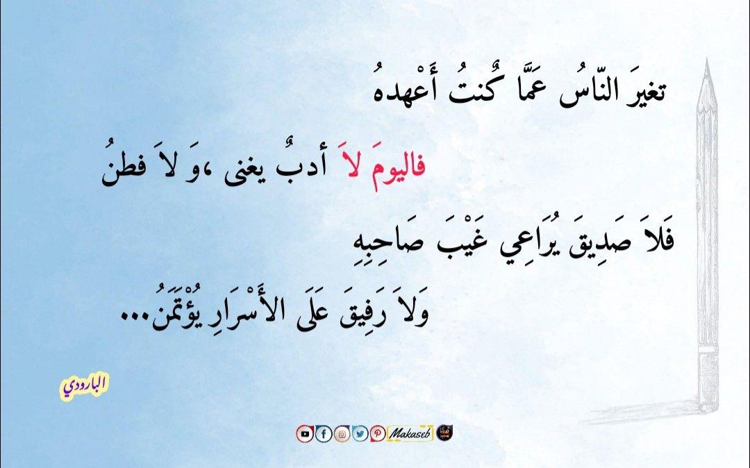 تغير الناس Calligraphy Arabic Calligraphy Arabic