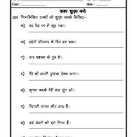Language Hindi Grammar Vakya Shudh In Hindi Hindi Gyaan