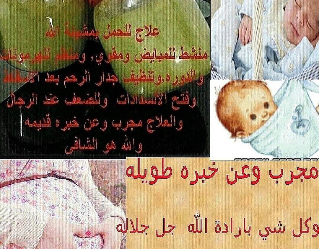 خلطة اعشاب لعلاج تاخر الانجاب باذن الله مجربه ومضمونه Poster Photo Movies