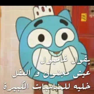 اقوال غامبول Crazy Funny Memes Arabic Funny Funny Memes